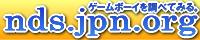nds.jpn.org ゲームボーイを調べてみる。